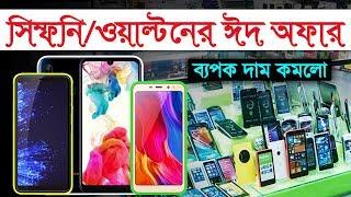 ঈদে সিম্ফনি-ওয়াল্টনের সকল অফার 📱 Symphony Mobile Eid Offer! Walton Smartphone Update Price(2019) BD