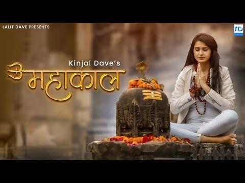 Mahakal - Kinjal Dave | Official Video | KD Digital