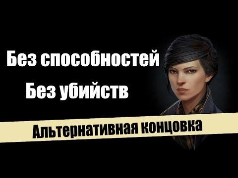 Dishonored 2 - Секретная концовка за Эмили без способностей