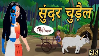 सुंदर चुडैल | Bedtime Stories | Fairy Tales | Kahaniya | Story Time | Horror Stories | Scary Stories