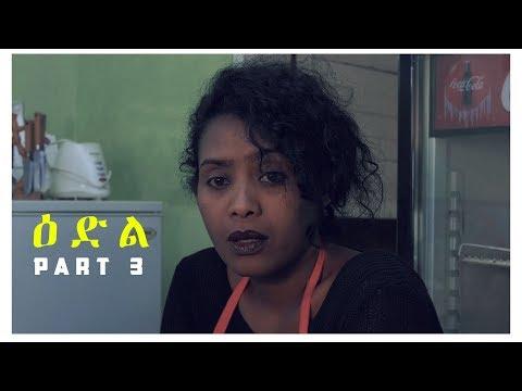 ዕድል 3ይ ክፋል / Edil Part 3  - Best Eritrean Series Film 2018
