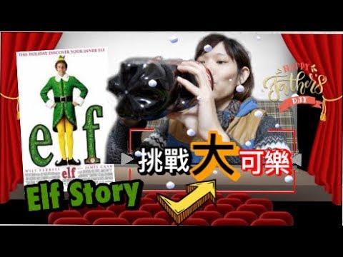 推薦聖誕節必看電影:『 精靈總動員 』&挑戰喝大可樂啊~🥤 (ʘᗩʘ')⁂【 Feng 】