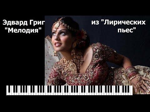 Григ Эдвард - Лирические пьесы, тетрадь  4, op.47