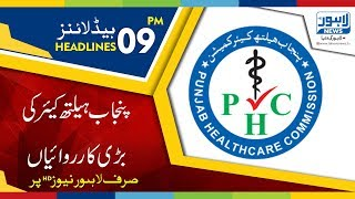 Download video 09 PM Headlines Lahore News HD - 22 February 2018