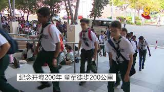 纪念开埠200年 童军徒步200公里