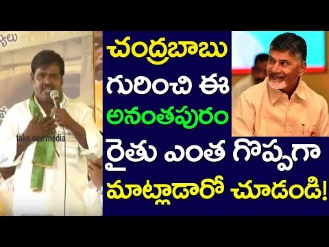Anantapur Farmer Talks About CM Chandrababu Naidu, Krishna