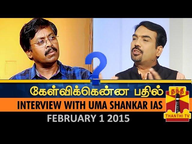 Kelvikkenna Bathil : Exclusive Interview with Umashankar IAS (01/02/2015)