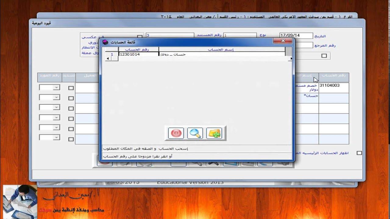 تحميل النسخة التجريبية برنامج النظام المحاسبي المتكامل يمن سوفت