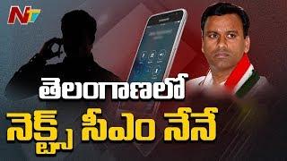 బీజేపీ అధికారంలోకి వస్తే నేనే ముఖ్యమంత్రిని - Komatireddy Raj Gopal Reddy | Phone Call Leak | NTV