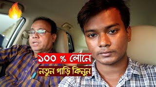 ১০০ % লোনে নতুন গাড়ি কিনুন । Toyota Car Showroom | Car Price In Bangladesh | Car Loan Process
