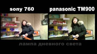тест sony HDR-PJ760 против Panasonic TM900