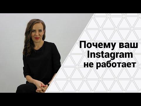 ТОП 3 ОШИБКИ В ИНСТАГРАМЕ. Продвижение в Instagram: что мешает раскрутить ваш бизнес профиль.