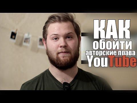 Как обойти авторские права на YouTube? #лайфхаквидеографа