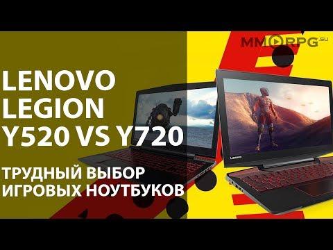 Lenovo Legion Y520 vs Y720. Трудный выбор игровых ноутбуков