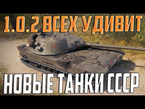 ТЕСТ ПАТЧА 1.0.2 УДИВИЛ! ГОВОРИМ С ИС-3! НОВЫЕ ТАНКИ СССР НА ОБЩЕМ ТЕСТЕ!