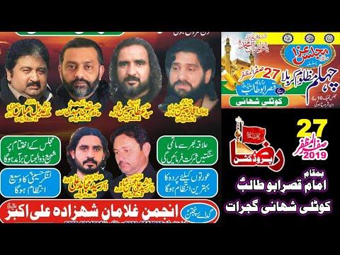 ???? Live Majlis-Aza | 27 Safar 2019 | Shahni Kotli Gujrat ( www.Gujratazadari.com )