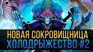 ВТОРАЯ СОКРОВИЩНИЦА FROSTIVUS 2018 TREASURE 2 DOTA 2