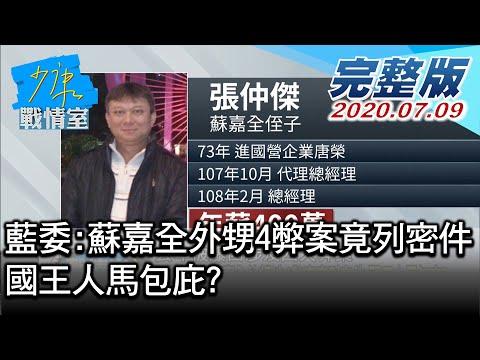 台灣-少康戰情室-20200709 3/3 藍委秀公文:蘇嘉全外甥涉4弊案竟列密件 國王人馬包庇?