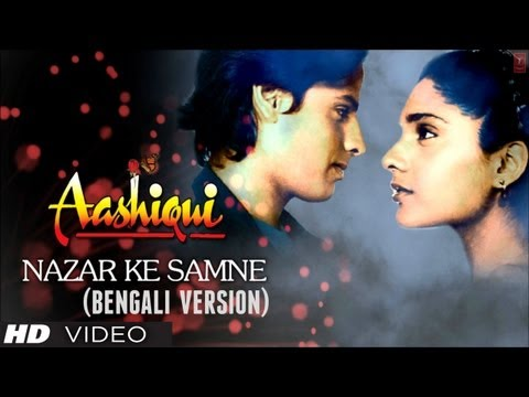 Nazar Ke Samne Bengali Version Ft. Rahul Roy, Anu Agarwal - Aashiqui - Anuradha Paudwal, Kumar Sanu