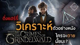 เจาะลึกตัวอย่างแรก Fantastic Beasts ภาค 2 ทุกฉาก The Crimes of Grindelwald