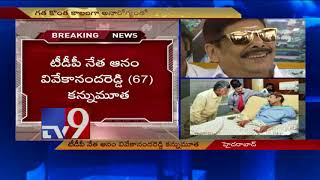 TDP leader Anam Vivekananda Reddy passes away