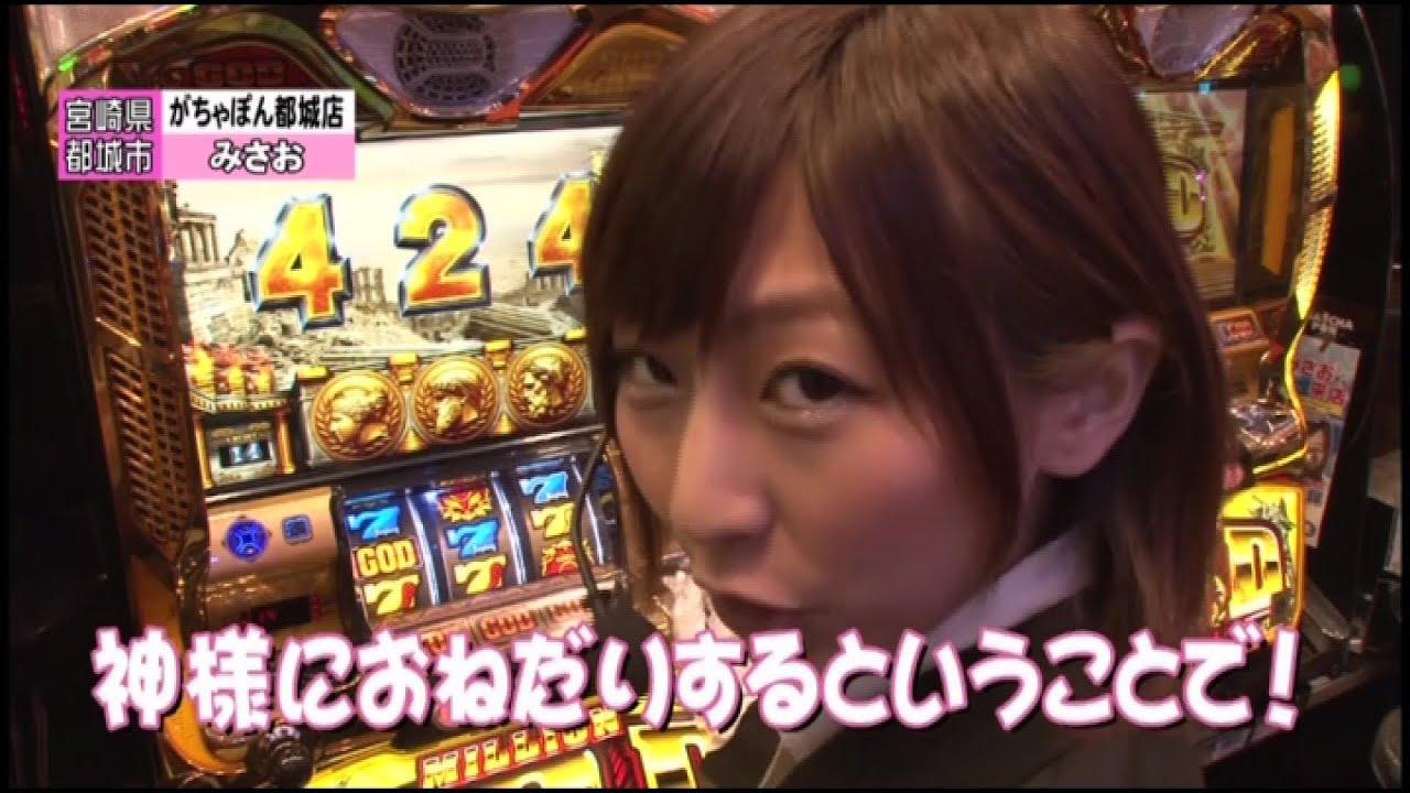 みさお スロッ党#16 2番セカンド近田VS<b>みさお</b>