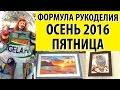 осень 2016 Формула Рукоделия handmade formule /Вышивка крестиком/Марина Ковалева