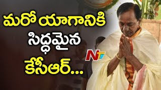 CM KCR to Hold Maha Chandi Yagam Once Again on January 21st | NTV