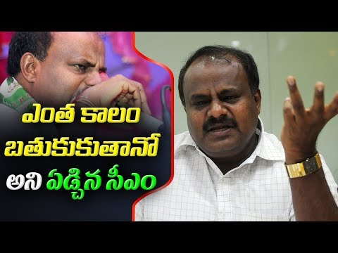 CM Kumaraswamy Breaks Down at Public Meeting | ABN Telugu