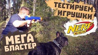 СОБАКА БУДЕТ В ВОСТОРГЕ! Бластер NERF DOG Tennis Ball Blaster | Игрушки для собак | Обзор | Review