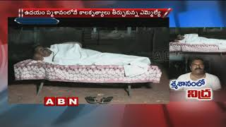Palakollu MLA Nimmala Ramanaidu Sleep Protest in Burial Ground