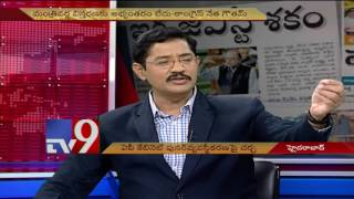 Lokesh Cabinet entry aimed at 2019 polls ? - News Watch - TV9