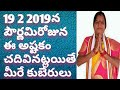 19 2 2019 పౌర్ణమిరోజున ఈ అష్టకం చదివినట్లయితే మీరే కుబేరులు|Mana Balaji|Pournami special remedy|