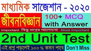 Madhyamik Life Science Suggestion 2020   Second Unit Test   WBBSE   100+ mcq with Answer