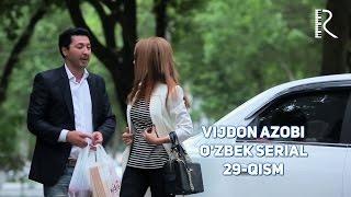 Vijdon azobi (o'zbek serial) | Виждон азоби (узбек сериал) 29-qism