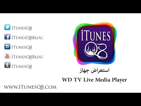 استعراض جهاز WD TV Live Media Player
