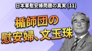 11. 楯師団の慰安婦、文玉珠