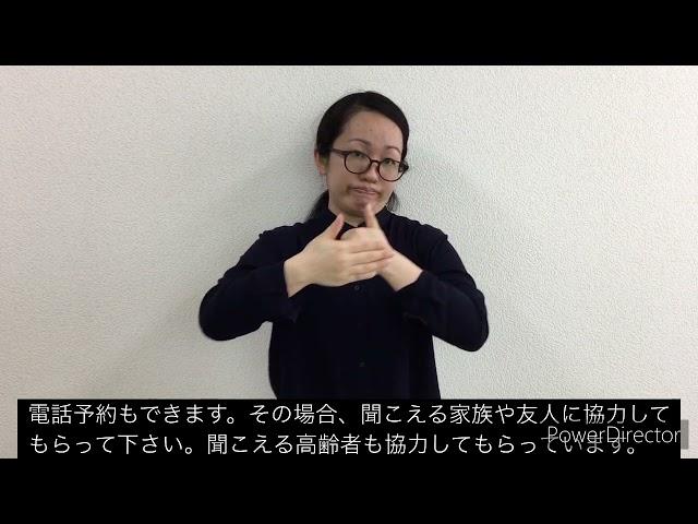 名古屋市新型コロナウイルスワクチン接種予約についての動画のサムネイル