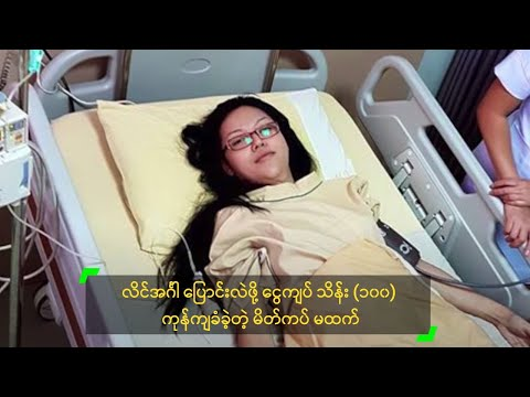 Interview with Ma Htet, who underwent Gender Reassignment Surgery