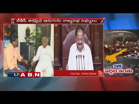 TDP MP Kanakamedala Ravindra face to face over TDP Action Plan in Rajya Sabha over AP Special Status