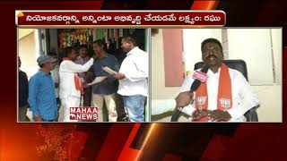 Huzurabad BJP Candidate Raghu  Face to Face | BJP Candidates List