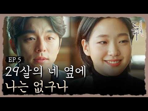 Guardian : The Lonely and Great God 공유, 김고은 옆에 없는 미래 보고 눈물 161216 EP.5