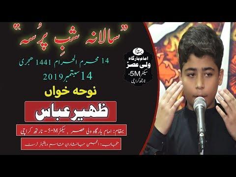 Noha | Zaheer Abbas | Shab-e-Pursa - 14th Muharram 1441/2019 - Karachi