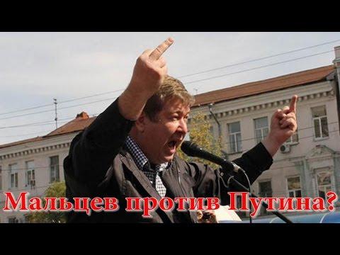 Мальцев против Путина?
