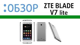 ZTE Blade V7 lite, тест-обзор