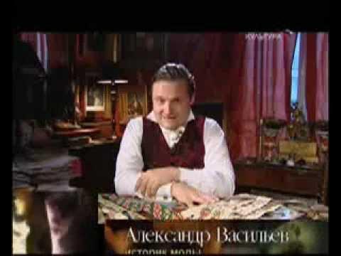 Из жизни щеголя 19 век. Дуновение века А. Васильев