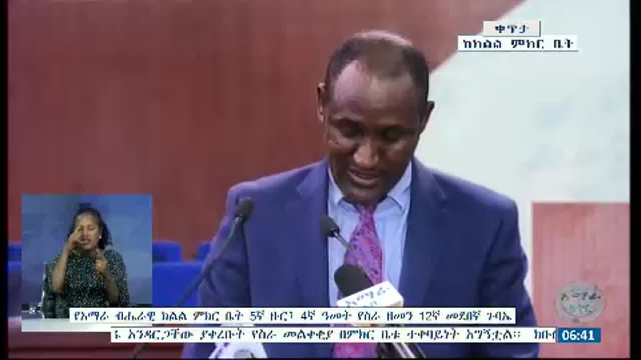 President Of Amhara Region Dr. Ambachew's First Speech