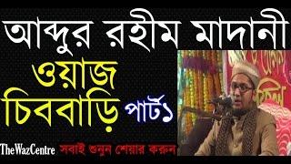 Hafez Abdur Rahim Al Madani Waz. Part 1. Bangla waz video.