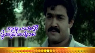 Namukku Parkkan - Malayalam Full Movie - Namukku Parkkan Munthiri Thoppukal  - Part 12 Out Of 24 [HD]