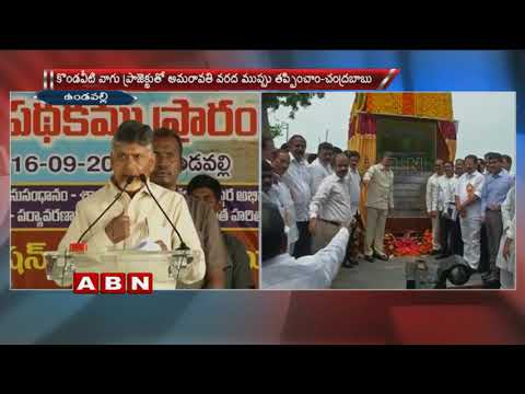 Chandrababu Naidu Counter To Amit Shah at Kondaveeti Vagu Pumping Scheme Inauguration Event